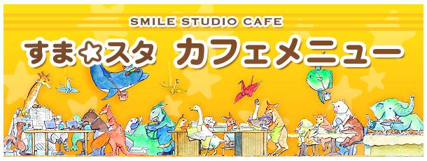 すま☆スタ カフェメニュー